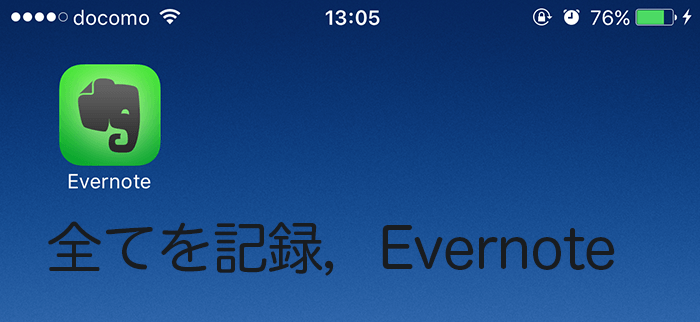 iPhone-おすすめアプリ10選-1