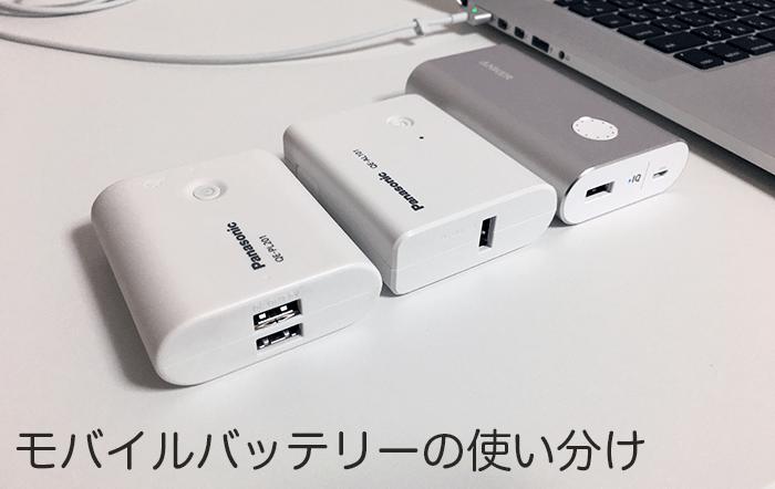 モバイルバッテリー-使い分け