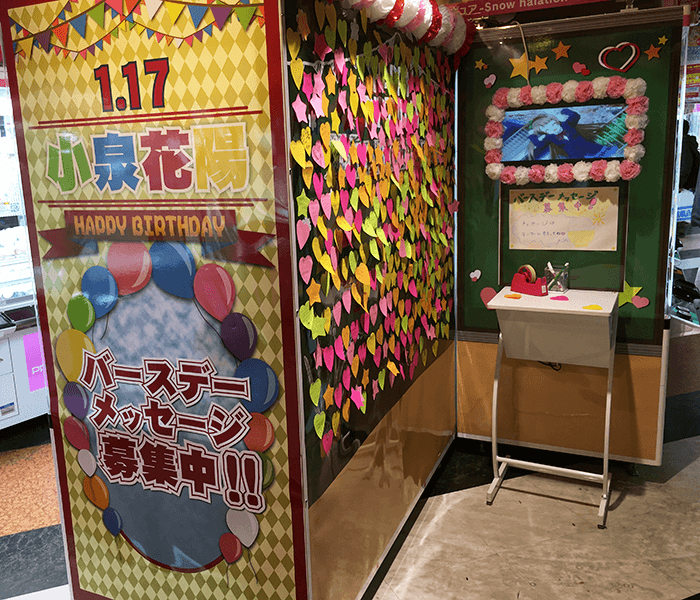 クラブセガ秋葉原 花陽誕生日祭 1