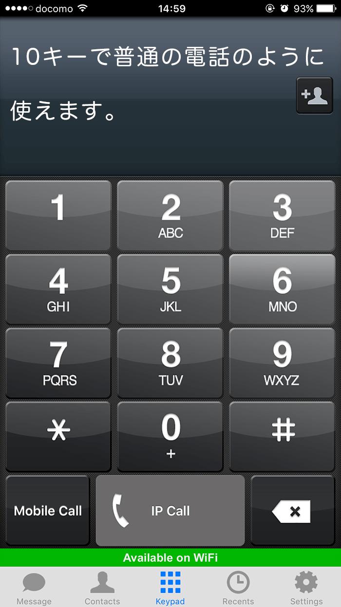 IPhone 050plus メリット 2