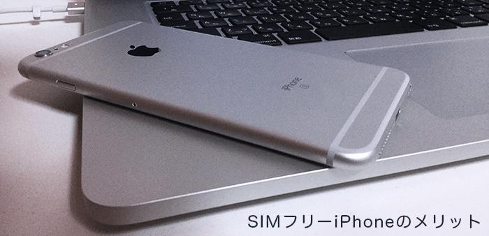 SIMフリー iPhone メリット