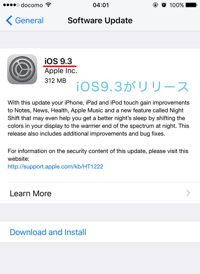 IOS9 3 リリース