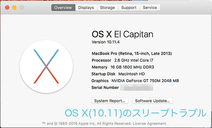 OS X 10.11-スリープトラブル