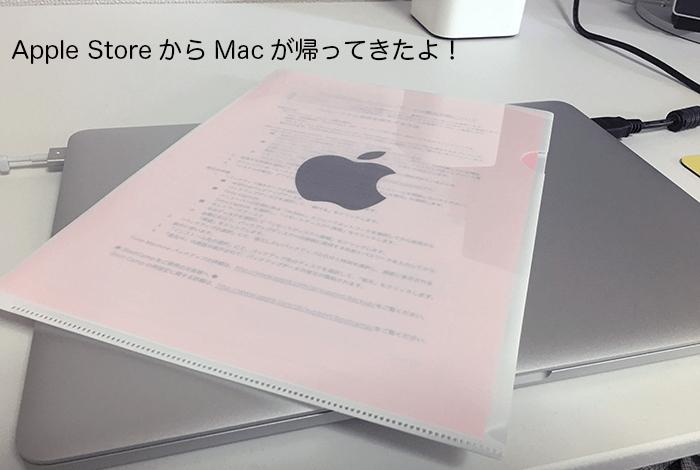 2度目の修理 Mac
