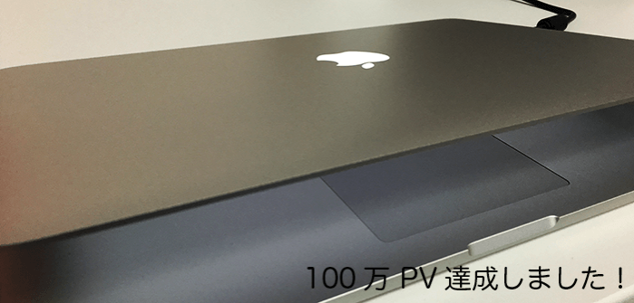 100PV達成記事