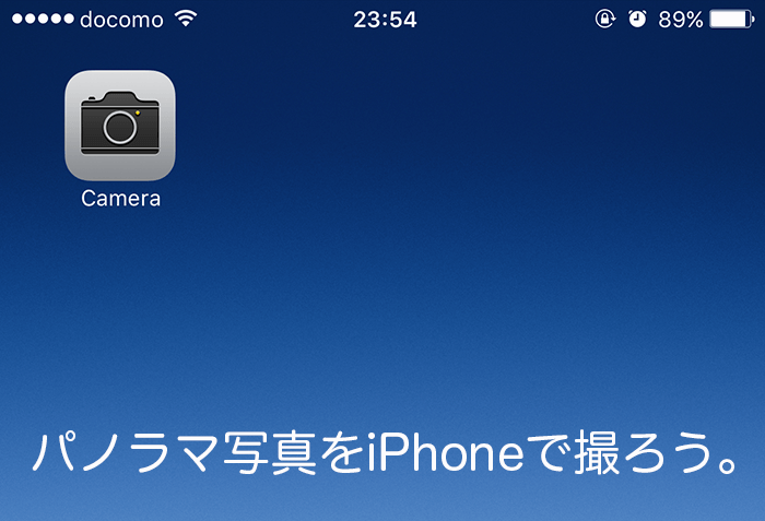 IPhone パノラマ写真 1