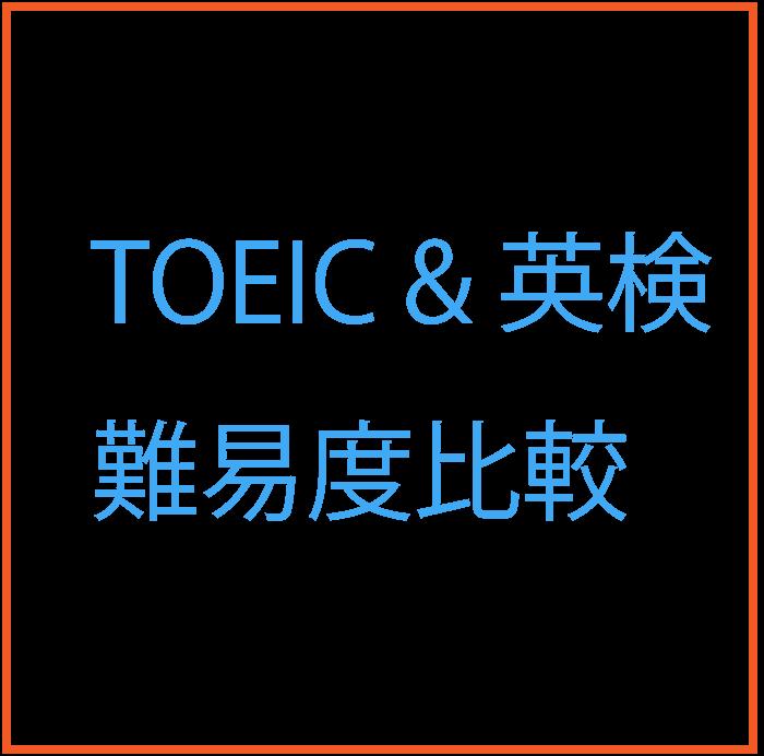TOEIC-英検