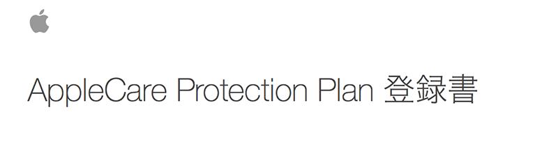 Apple Care登録書 1