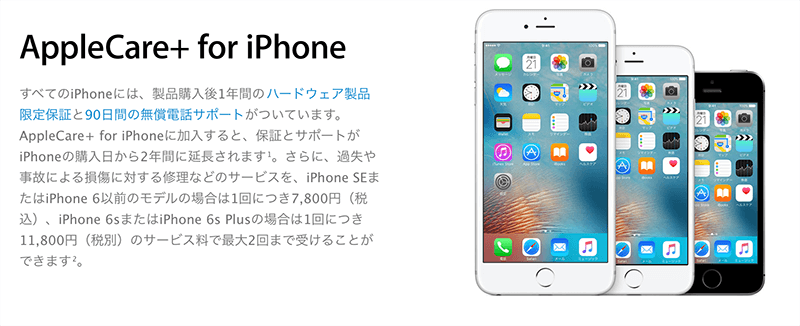 Apple Care iPhone 1