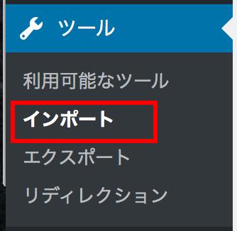 WordPress サーバー引越し 8