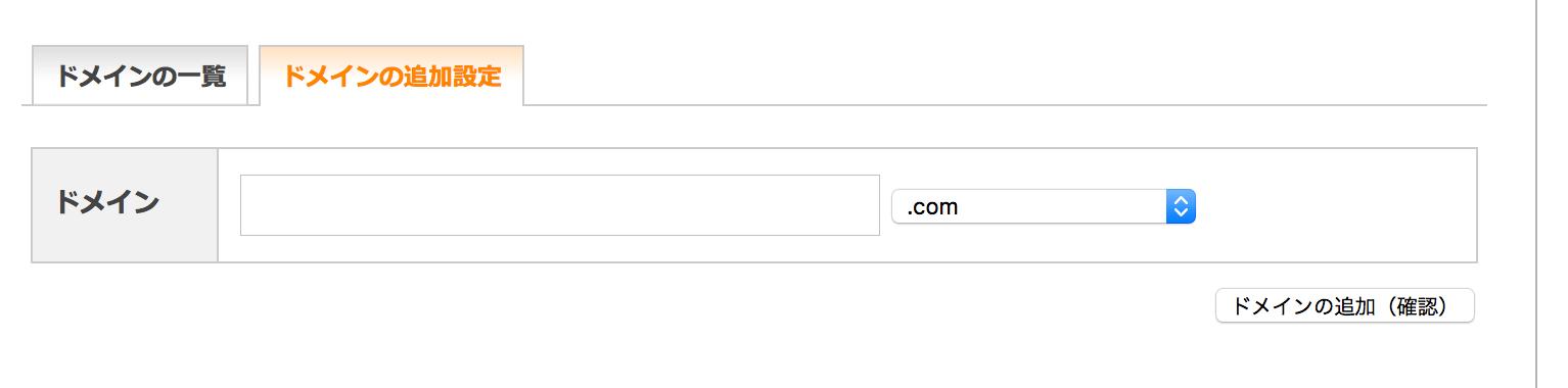 WordPress サーバー引越し 4
