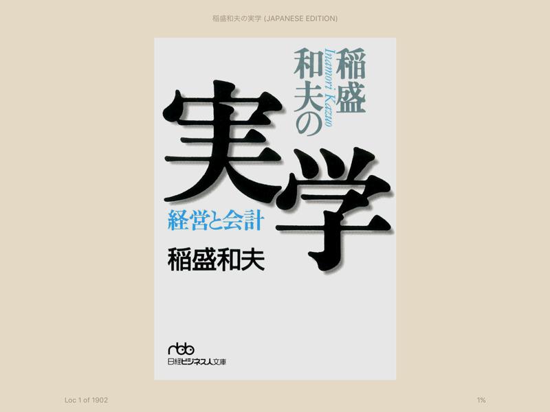 稲盛和夫の実学 1