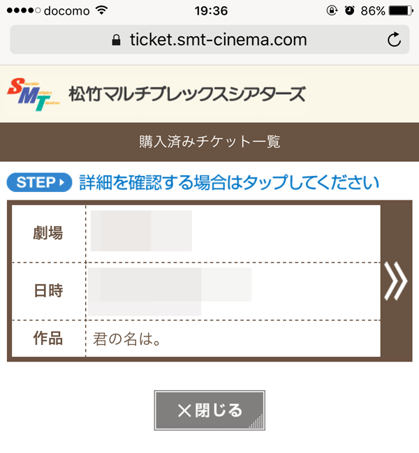 Passbook wallet movie ticket 1