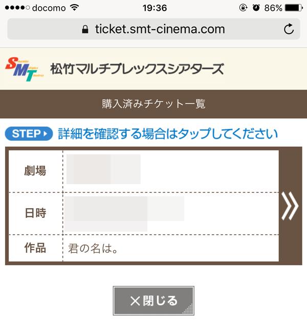 Passbook wallet movie ticket 1