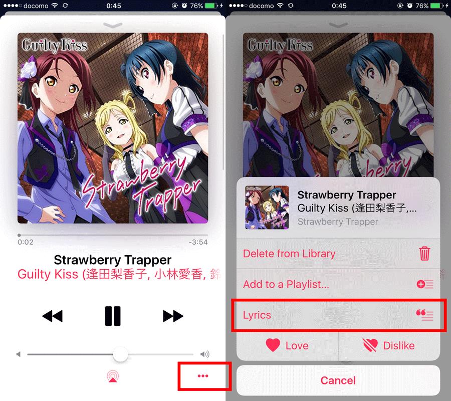 IOS10 iPhone ミュージックアプリ 5