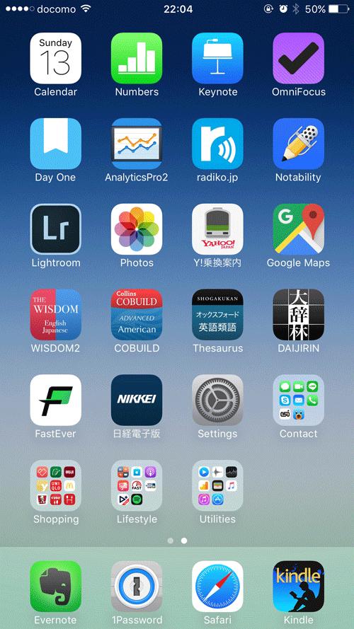 IPhone 英語 メリット 4