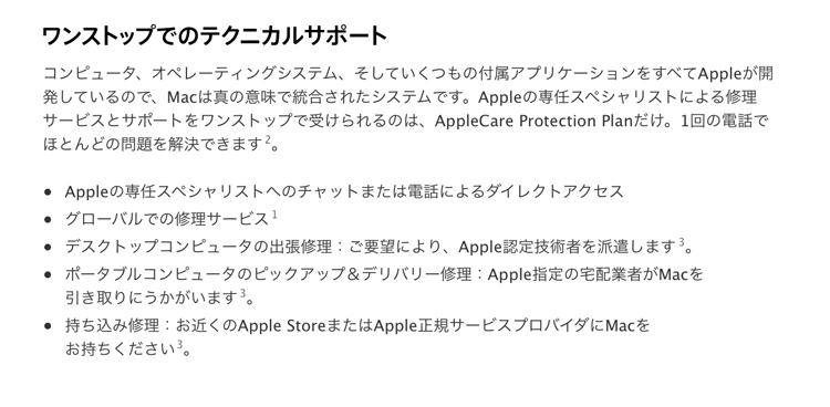 Apple Care MacBook Pro 3