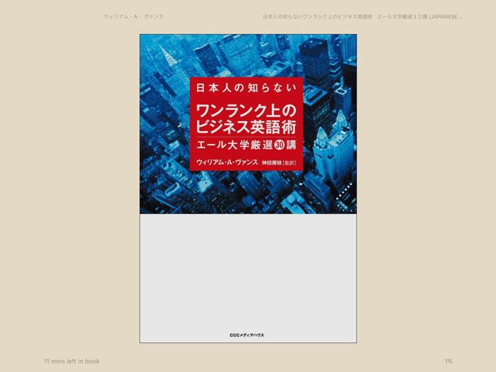 日本人の知らないワンランク上のビジネス英語術 Kindle