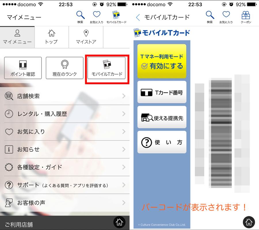 Tカード iPhone 4