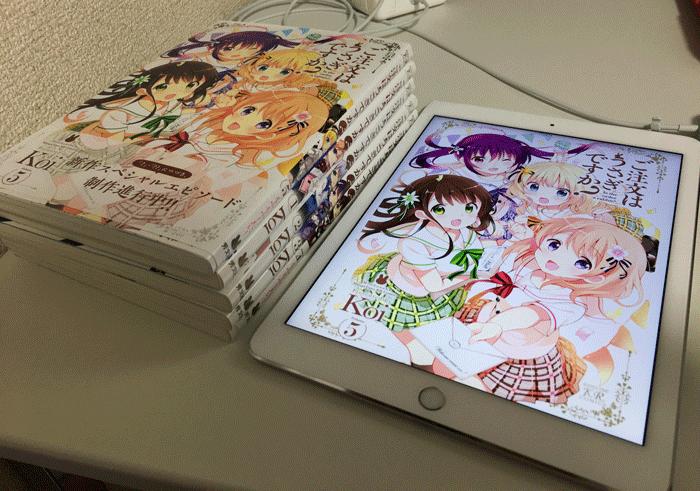 Kindle 漫画 メリット 1