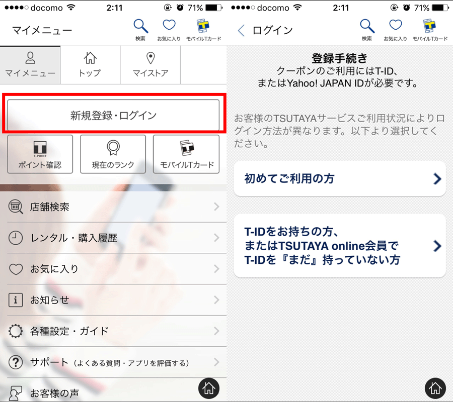 Tカード iPhone 2