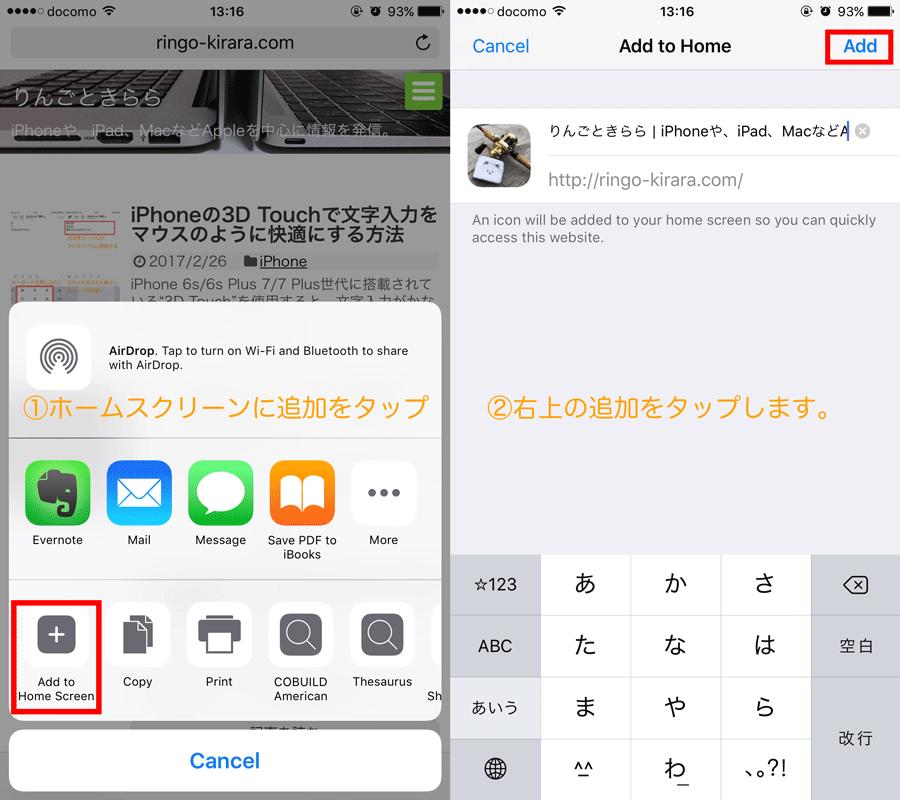 IPhone ホームスクリーン追加 1