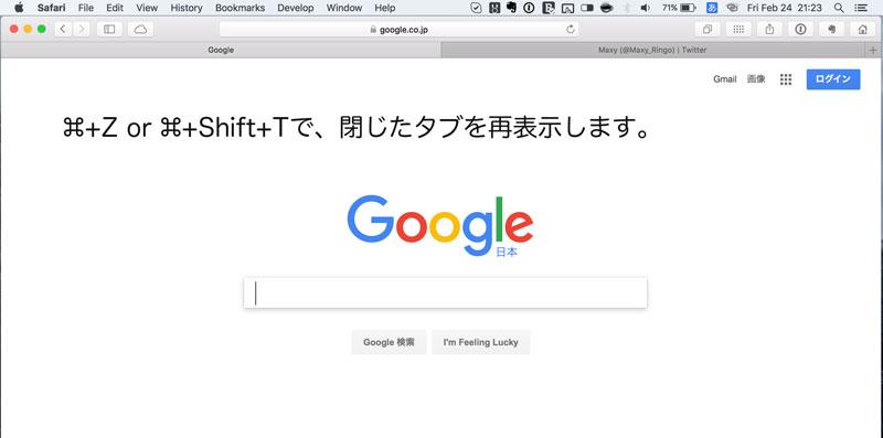 Mac Safari タブを再表示 1