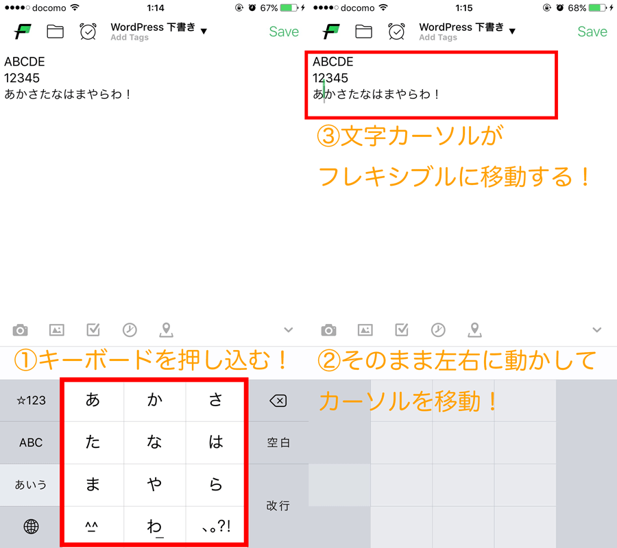 IPhone 3d Touch 文字入力 2