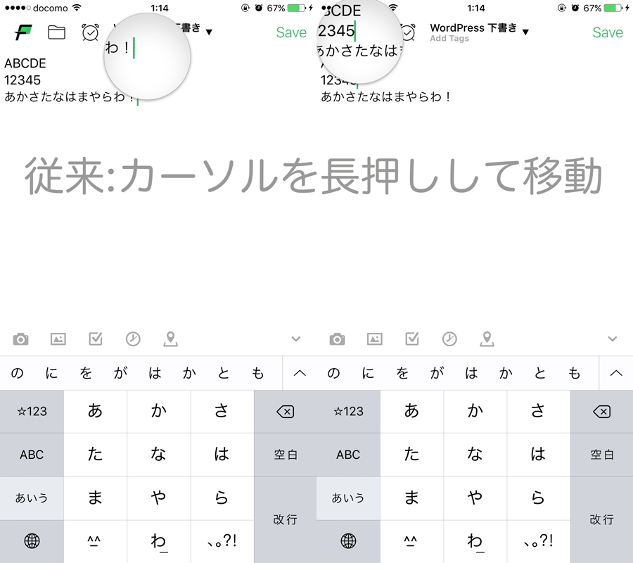 IPhone 3d Touch 文字入力 1