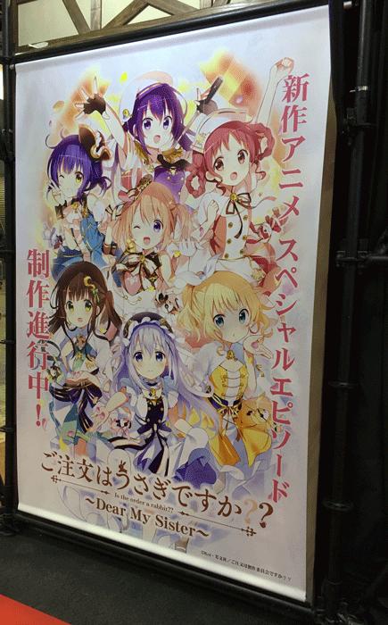 AnimeJapan 2017 ごちうさ 5