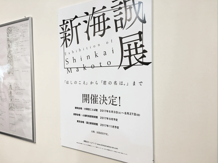 Anime Japan 2017 新海誠展