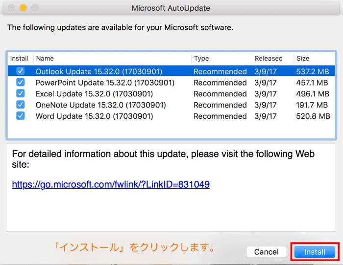 Mac-Office-アップデート5