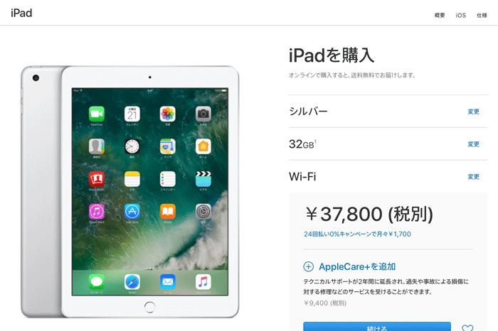 新しいiPad 2017 2 Wi Fi