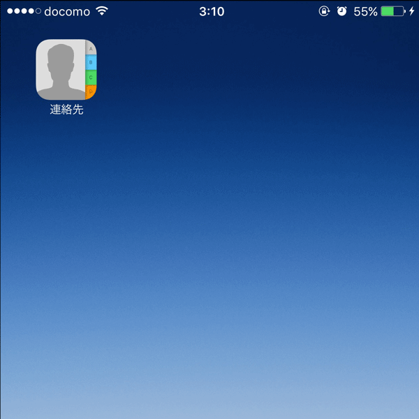 IPhone FaceTime audio 使い方 1