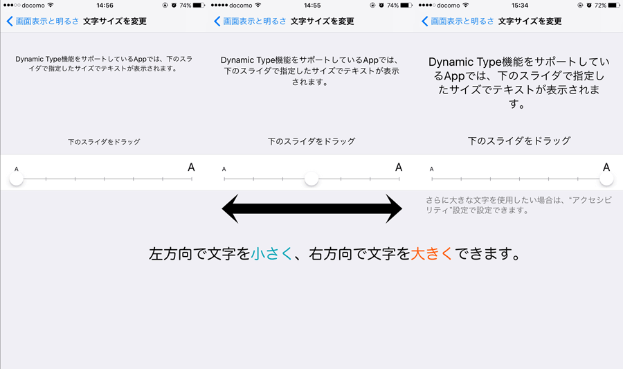 iPhoneの文字の大きさを変更する方法-3