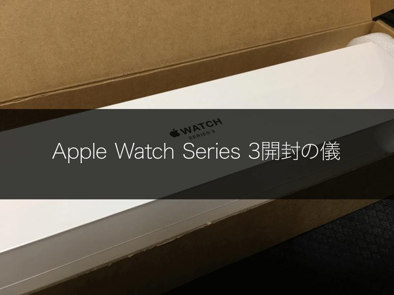 Apple Watch Series 3開封の儀 1