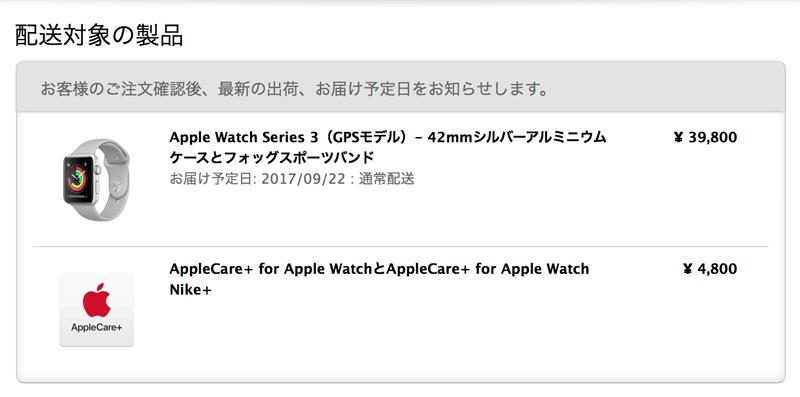 Apple Watch Series 3 GPSモデルを予約完了しました 使用用途はワークアウトと釣り 1