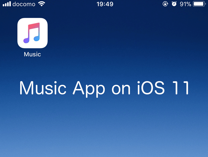 IOS 11のミュージックアプリで追加された機能