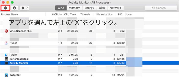 Macのアプリを強制終了させる3つの方法 3