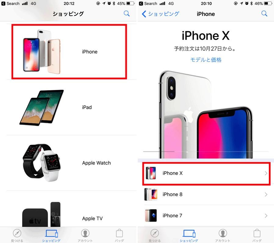 IPhone Xを手軽に予約するにはApple Storeアプリを使おう 3