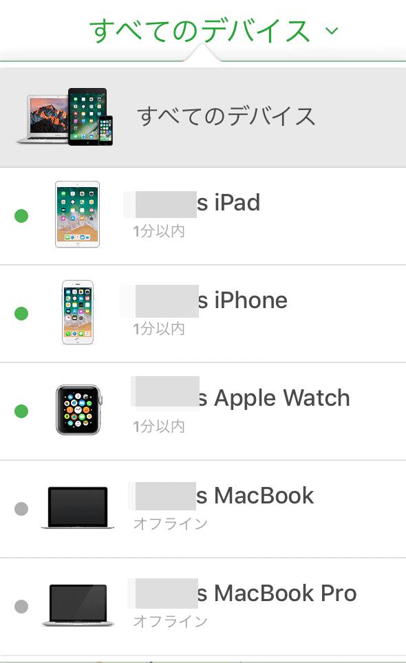 ICloud 無くした紛失したiPhoneやMacをブラウザ上で見つける方法 5