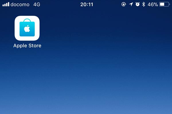 IPhone Xを手軽に予約するにはApple Storeアプリを使おう 1