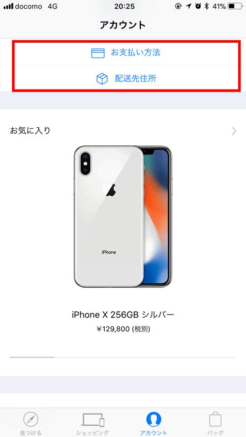 IPhone Xを手軽に予約するにはApple Storeアプリを使おう 2