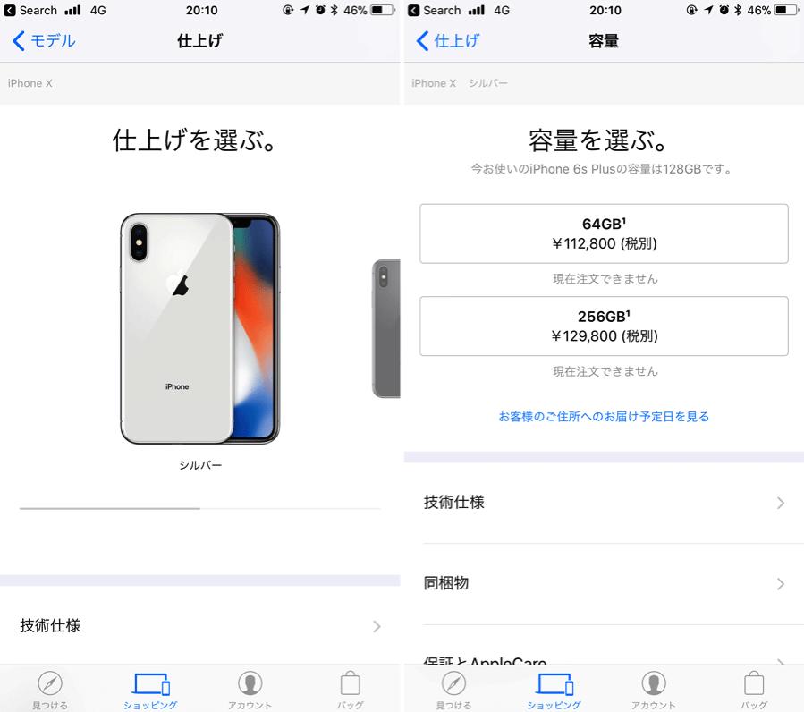 IPhone Xを手軽に予約するにはApple Storeアプリを使おう 4