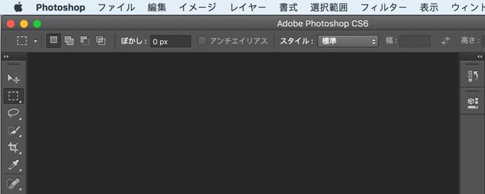 MacOS 10 13 High Sierraをクリーンインストールして Adobe CS6が動作することを確認しました 1