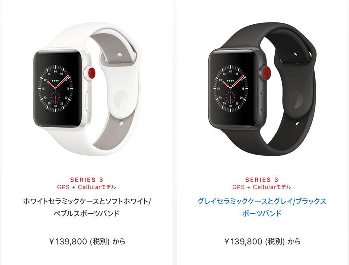 Apple Watch Series 3 GPSモデルとセルラーモデルの違いまとめ 4