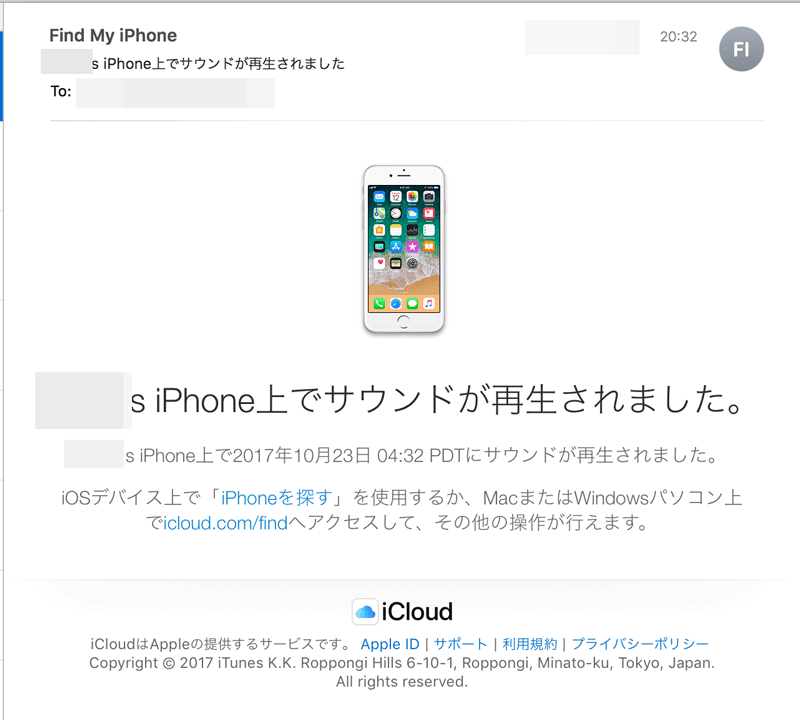 ICloud 無くした紛失したiPhoneやMacをブラウザ上で見つける方法 8