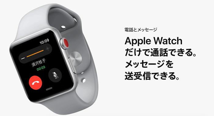 Apple Watch Series 3 GPSモデルとセルラーモデルの違いまとめ 1