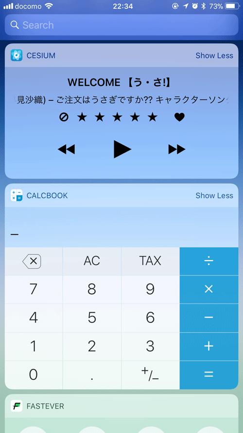 アプリCesiumは レート変更と歌詞表示機能を持つおすすめの音楽アプリ L