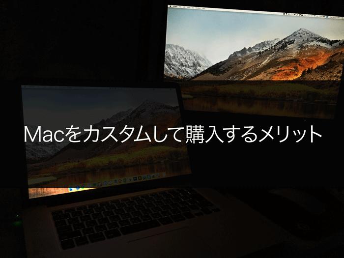 Macをカスタムして購入するメリット 1